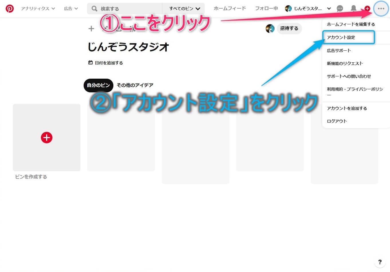 ピンタレストのアカウント設定画面