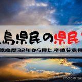 徳島県民の県民性アイキャッチ
