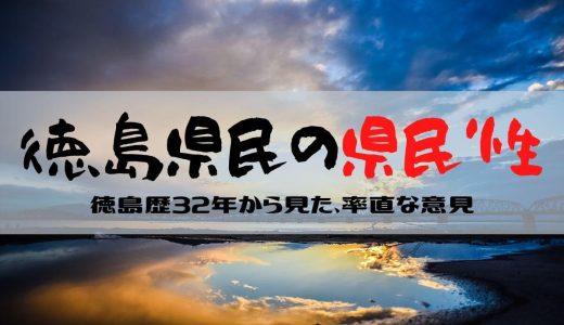 徳島人の県民性。32年住んだ後、外国に出たぼくから見た性格・特徴