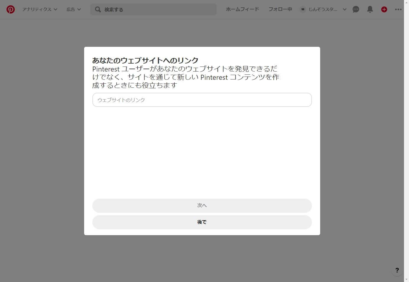 ピンタレストのウェブサイトリンク画面