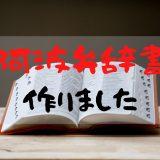 阿波弁辞書作りました