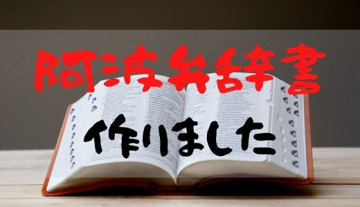 【阿波弁辞書作りました】しわしわ、どちらいか…分からないときのための徳島方言一覧