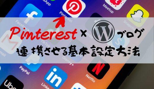 WordPressブログとPinterest(ピンタレスト)の連携設定が複雑すぎワロタ。分かりやすくまとめます!