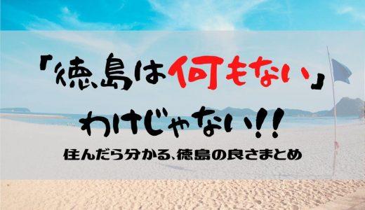 徳島に「何もない」わけじゃない!徳島歴32年のぼくが、徳島の住みやすいポイントを紹介します
