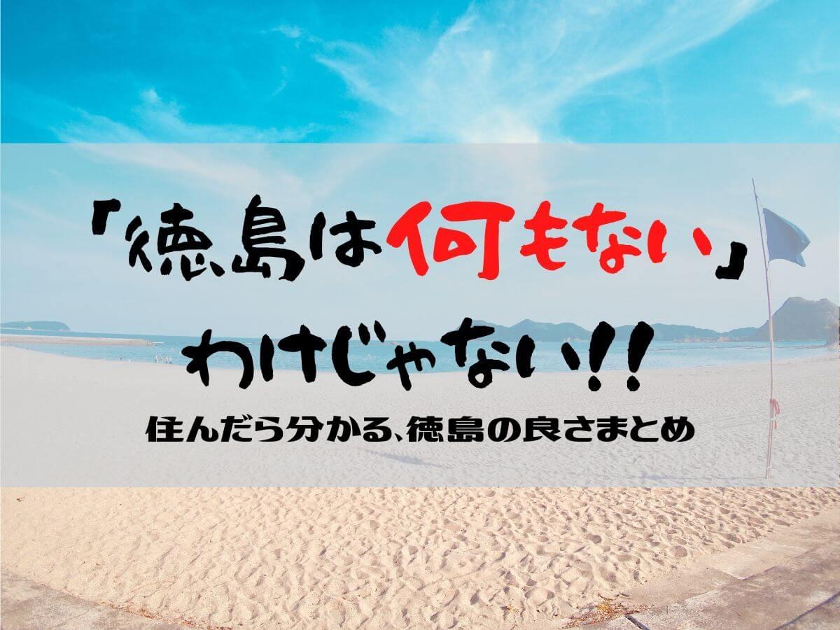 徳島は何もないわけじゃない!