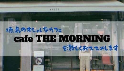 【徳島市佐古町】カフェ・ザ・モーニング(THE MORNING)|おしゃれ・おいしい・ボリューミー!最高のcafe