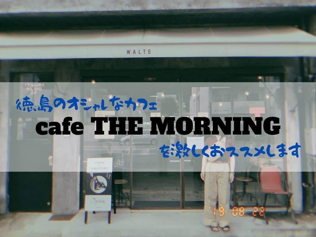 カフェ・ザ・モーニングをおススメします