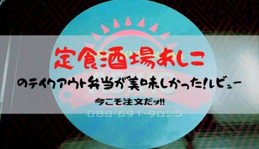 【徳島市応神町】「定食酒場あしこ」のテイクアウト弁当が安くておいしい!今こそ注文だ!