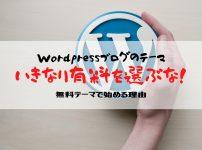 Wordpressブログのテーマは有料か無料か