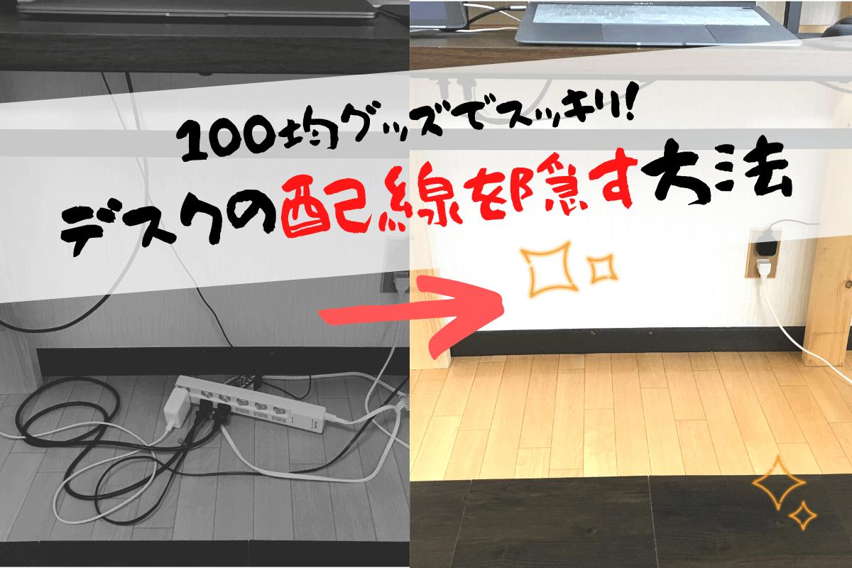 デスクの配線を隠す方法
