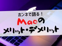 Macの メリット・デメリット